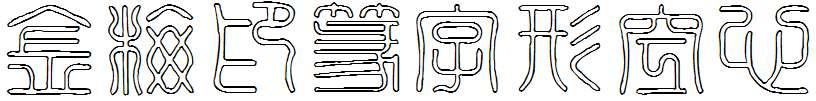 金梅印篆字形空心