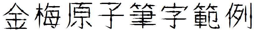 金梅原子笔字範例