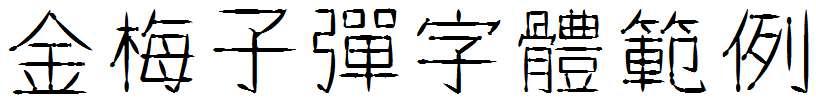 金梅子彈字体範例