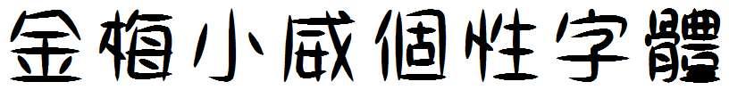 金梅小威个性字体