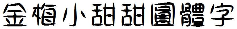 金梅小甜甜圓体字