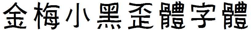 金梅小黑歪体字体