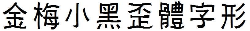 金梅小黑歪体字形