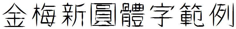 金梅新圓体字範例