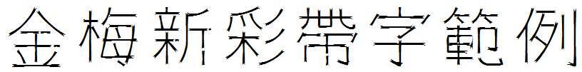 金梅新彩帶字範例