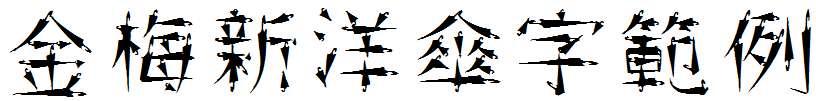 金梅新洋傘字範例