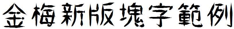 金梅新版塊字範例