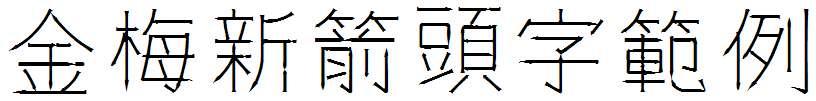 金梅新箭頭字範例