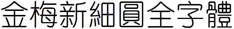 金梅新細圓全字体