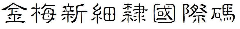 金梅新細隶国际码
