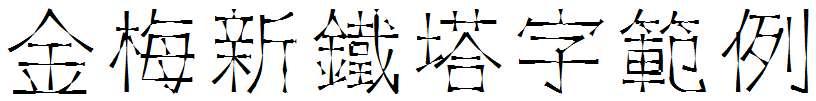 金梅新鐵塔字範例