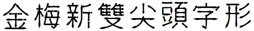 金梅新雙尖頭字形
