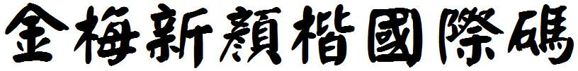 金梅新顏楷国际码