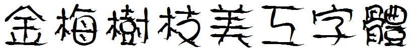 金梅树枝美工字体