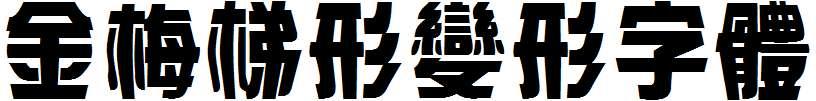 金梅梯形變形字体
