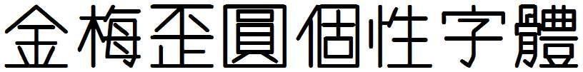 金梅歪圓个性字体