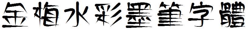金梅水彩墨笔字体