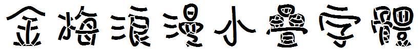 金梅浪漫小疊字体