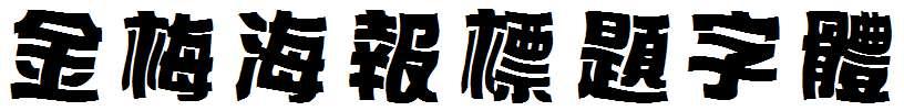 金梅海报標題字体