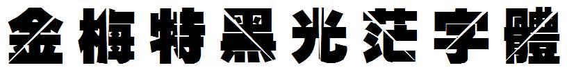 金梅特黑光茫字体