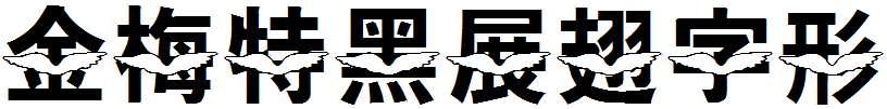 金梅特黑展翅字形