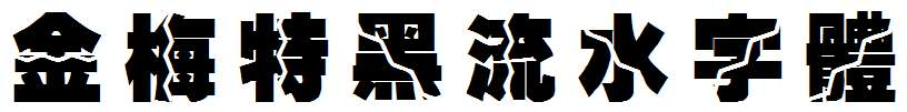 金梅特黑流水字体