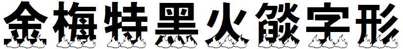 金梅特黑火燄字形