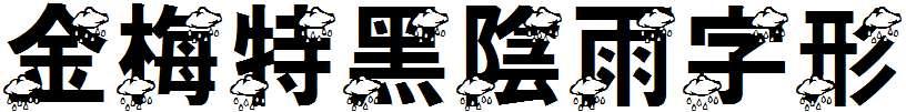 金梅特黑陰雨字形