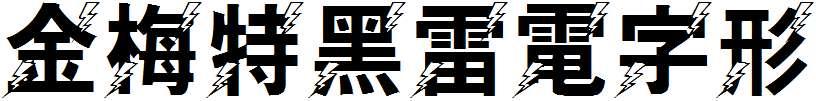 金梅特黑雷電字形