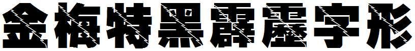 金梅特黑霹靂字形