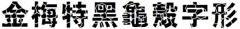 金梅特黑龜殼字形