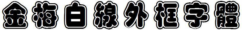金梅白線外框字体