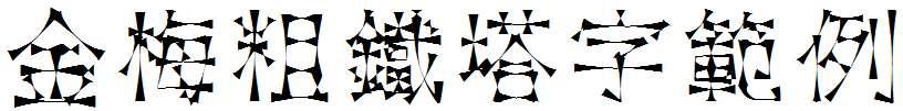 金梅粗鐵塔字範例