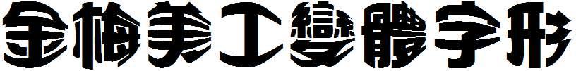 金梅美工变体字形