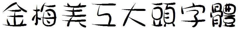 金梅美工大頭字体