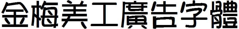 金梅美工廣告字体