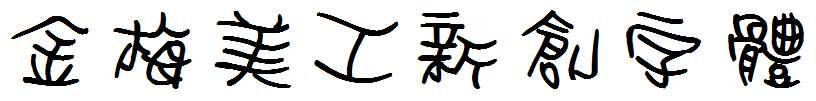金梅美工新創字体