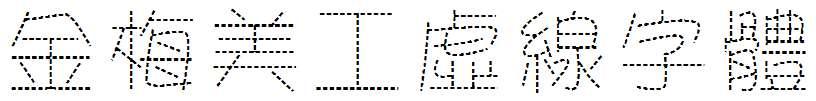 金梅美工虛線字体