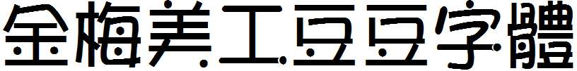 金梅美工豆豆字体