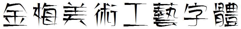 金梅美術工藝字体