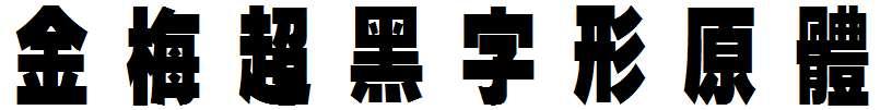 金梅超黑字形原体