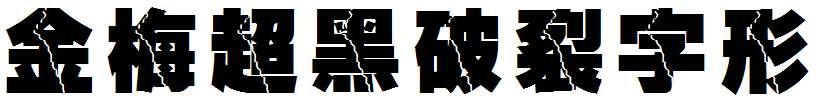 金梅超黑破裂字形