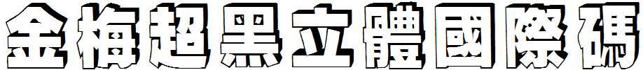 金梅超黑立体国际码