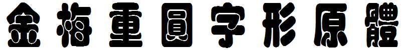 金梅重圓字形原体