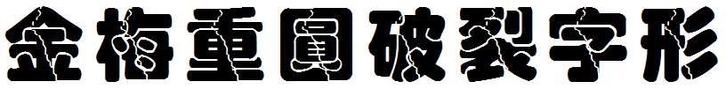 金梅重圓破裂字形