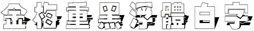 金梅重黑浮体白字