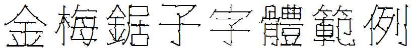 金梅鋸子字体範例