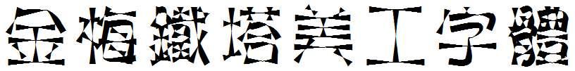 金梅铁塔美工字体