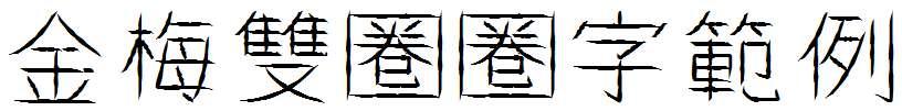 金梅雙圈圈字範例