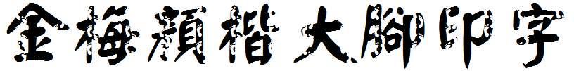 金梅顏楷大腳印字